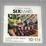 シックスマーズ原宿ステーキ&バルランチとコールドプレスジュース