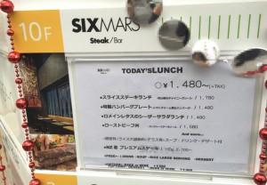 six-mars-ranchi-menu