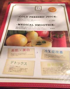 ti-doctors-restaurant-menu