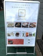 ti-doctors-restaurant
