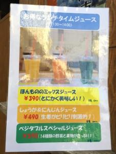 bejipia-akasaka-ranchi-menu