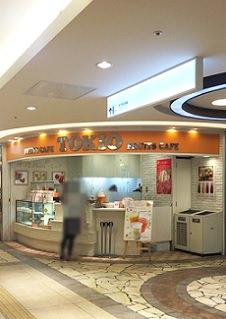 furu-tsu-kafe-tokio-hakata-shop