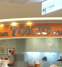 furu-tsu-kafe-tokio-hakata