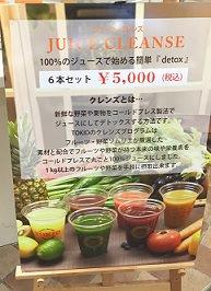 furu-tsu-kafe-tokio-kurenzu
