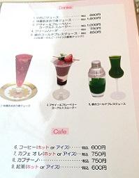 nishimura-furu-tsu-pa-ra-shibuya-menu