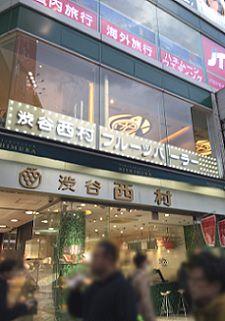 nishimura-furu-tsu-pa-ra-shibuya-shop