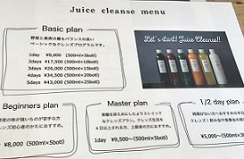 walker-juice-fukuoka-kurenzu