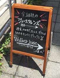 walker-juice-fukuoka-shop2