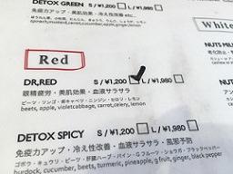 walker-juice-menu