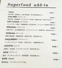 walker-juice-menu3