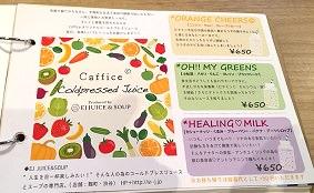 caffice-menu