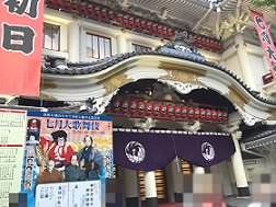 kabukiza-ginza