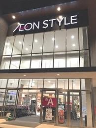 aeon-style-yu-karigaoka