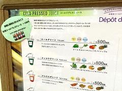 depot-de-sante-menu