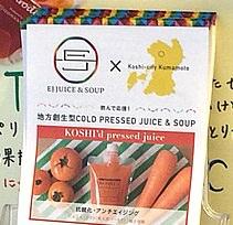 ej-juice-kumamoto