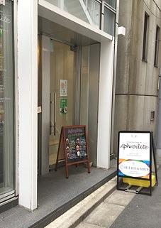 ej-juice-shibuya-shop