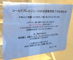 ej-juice-shibuya-shop5