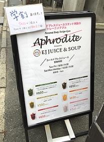 ej-juice-shibuya-shop7