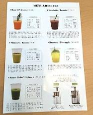 otonano-jyu-su-bar-menu