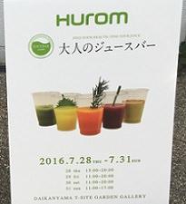 otonano-jyu-su-bar