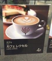 cafe-lexcel-marunouchibiru2