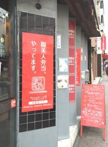 naturi-funabashi-shop