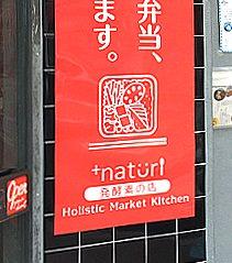 naturi-funabashi