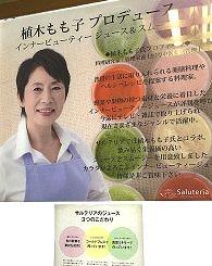 saluteria-ikebukuro-shop2