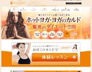 hottoyoga-taiken-3