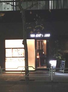 wa-cafe-aim-shop