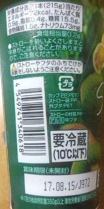 topvalu-guri-nnsumu-ji-seibun2