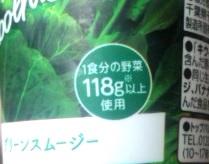 topvalu-guri-nnsumu-ji-seibun4