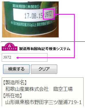 topvalu-guri-nnsumu-ji-seizou