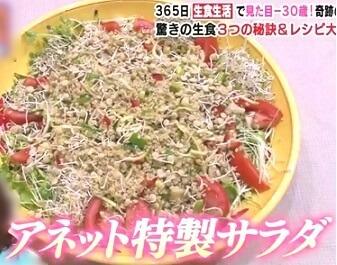 namashoku-biyou3